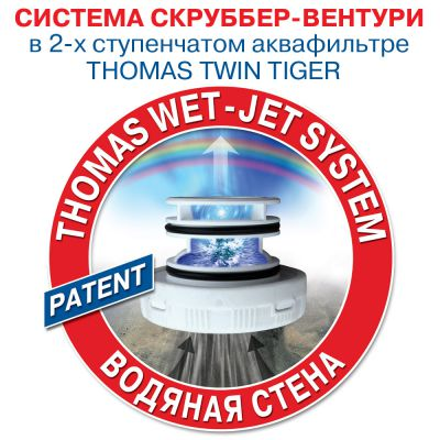THOMAS TWIN Tiger